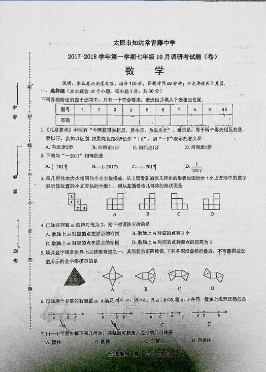 2017-2018山西太原知达常青藤中学初一上10月月考数学试题(图片版)