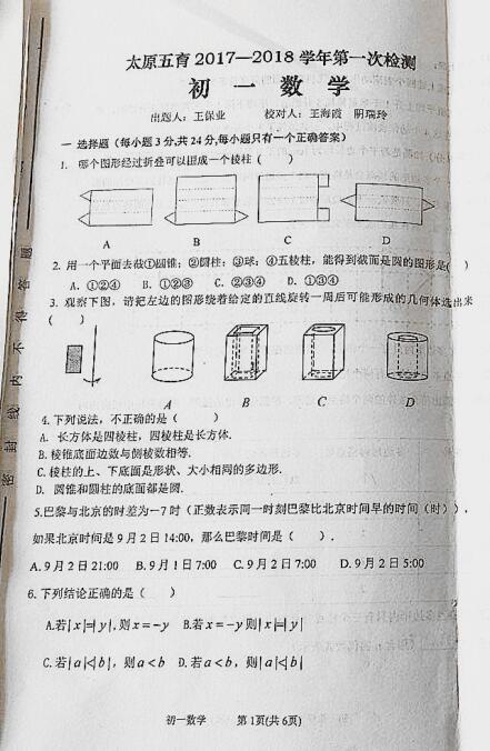 2017-2018山西太原五育初一上第一次检测数学试题(图片版)