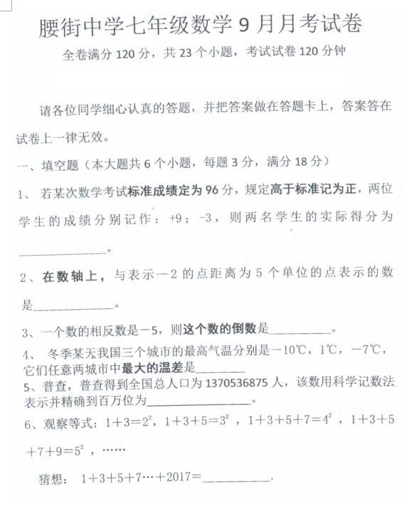 2017-2018云南凤庆腰街中学初一上9月月考数学试题(图片版)