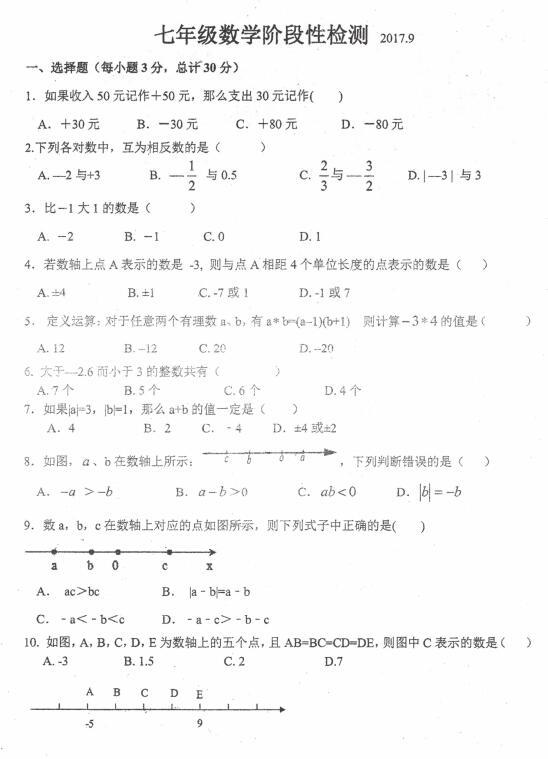 2017-2018浙江义乌宾王中学初一上第一次月考数学试题(图片版)
