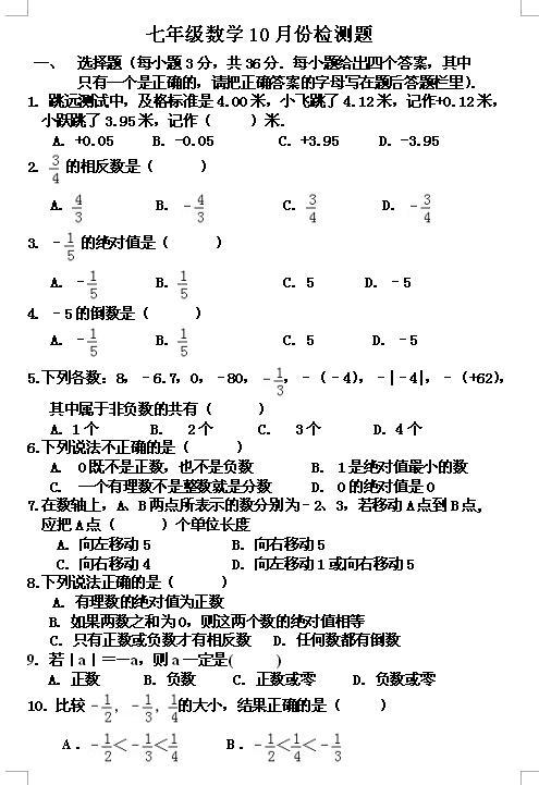 2017-2018山东滨州博兴初一上10月份月考数学试题(图片版)