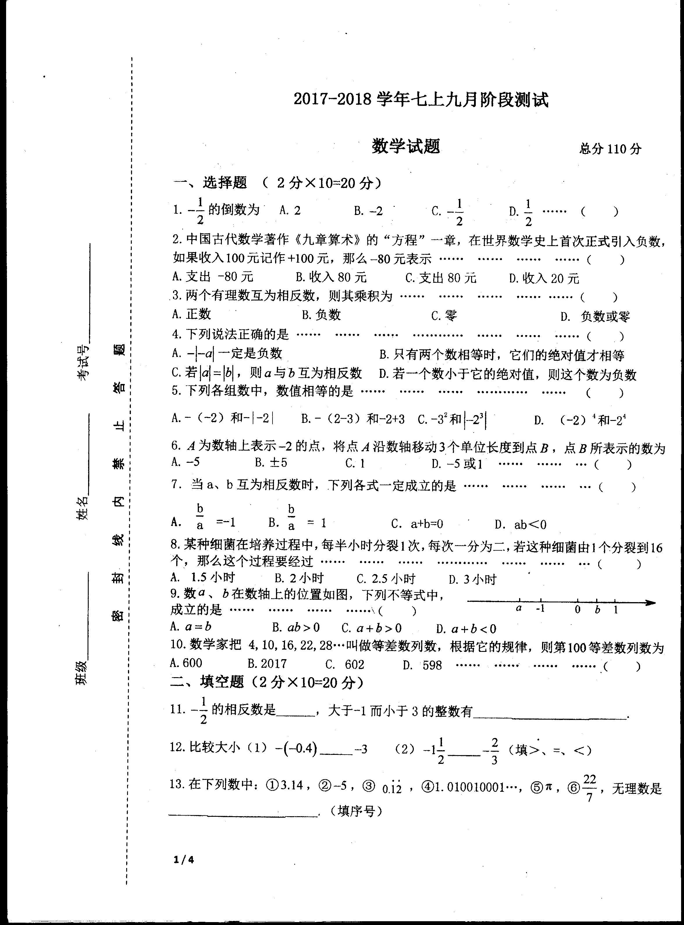 2017-2018江苏无锡羊尖中学初一上9月月考数学试题(图片版)