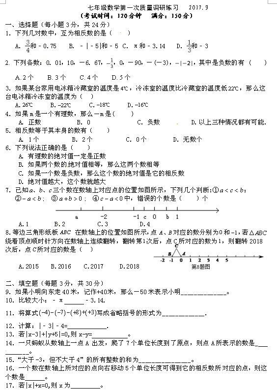 2017-2018江苏扬州江都国际学校初一上第一次月考数学试题(图片版)