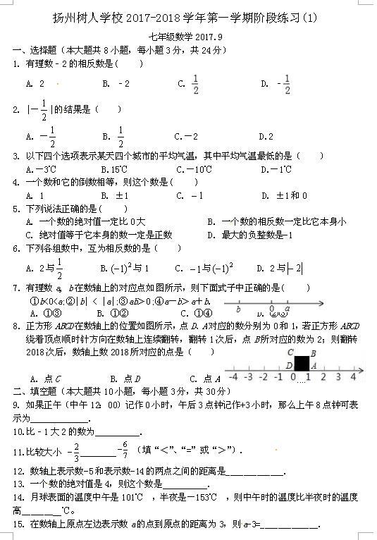2017-2018江苏扬州树人学校初一上第一次月考数学试题(图片版)