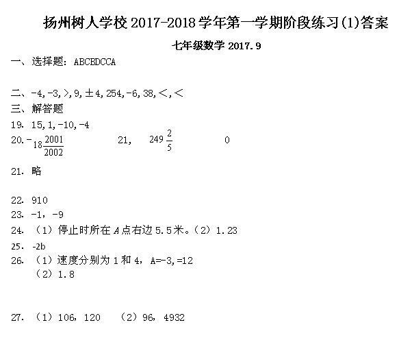 2017-2018江苏扬州树人学校初一上第一次月考数学试题答案(图片版)
