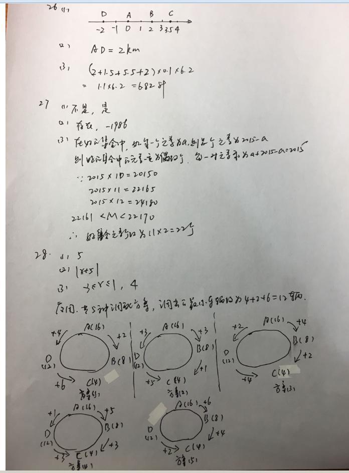 2017-2018江苏扬州梅岭中学初一上第一次月考数学试题答案(图片版)