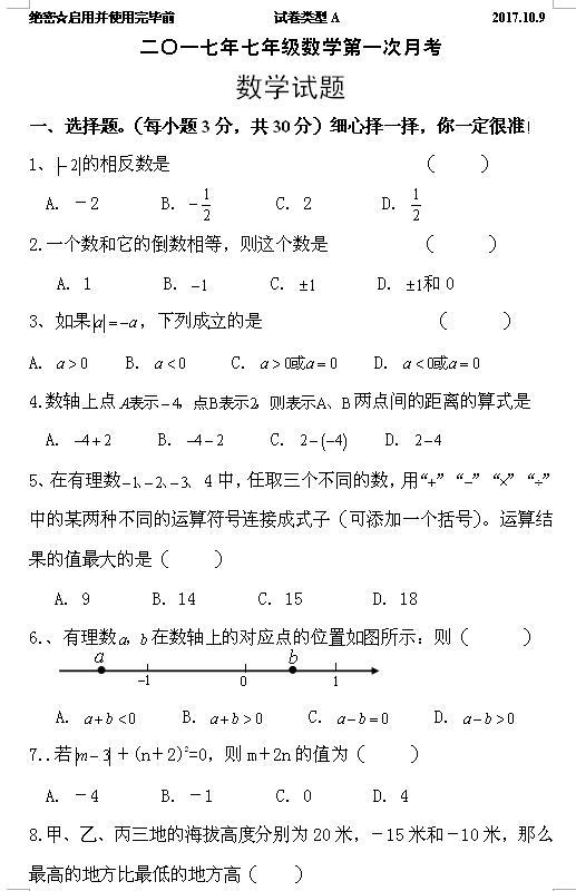 2017-2018山东济宁鲁桥一中初一上第一次月考数学试题(图片版)
