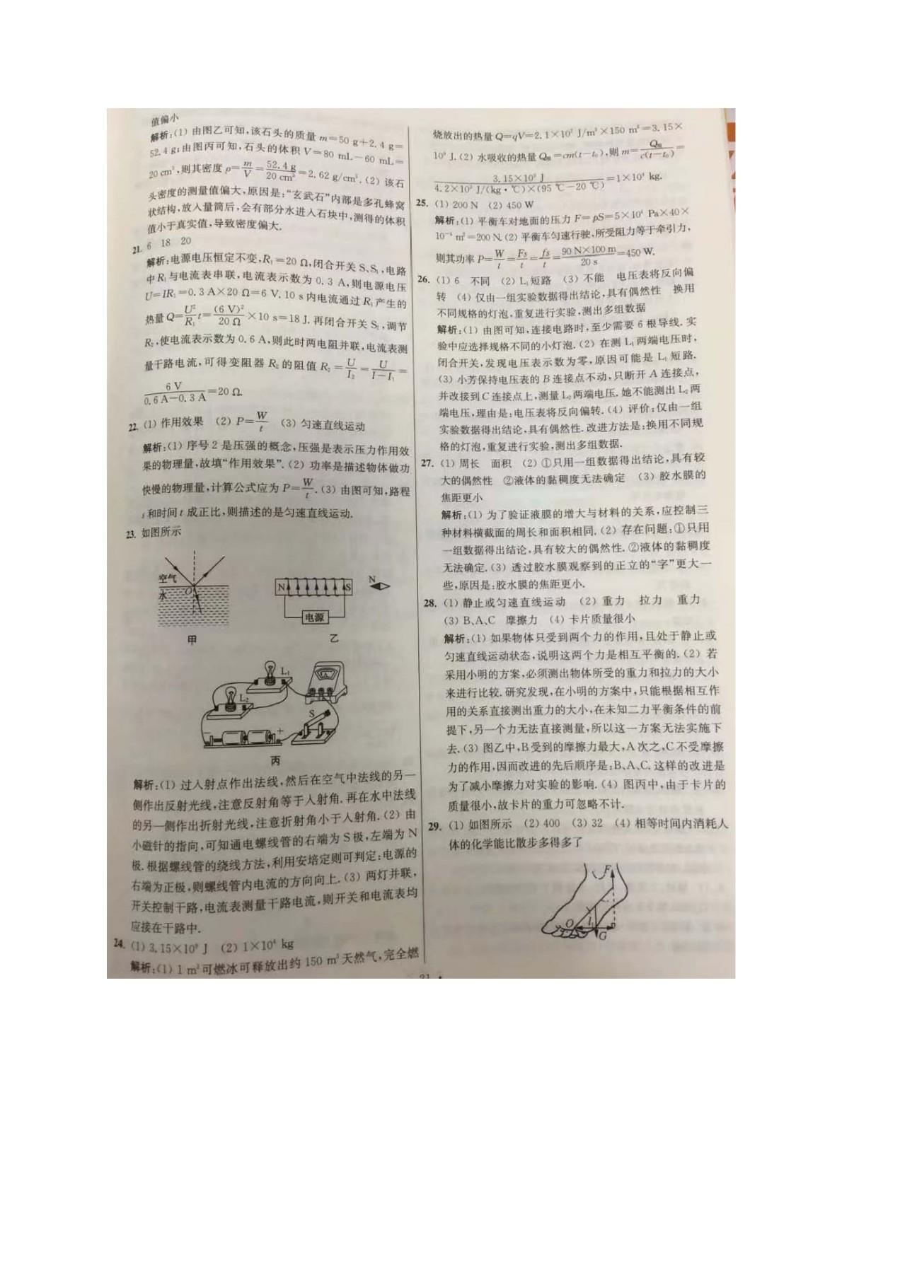 江苏扬州2017中考物理试题答案(图片版)