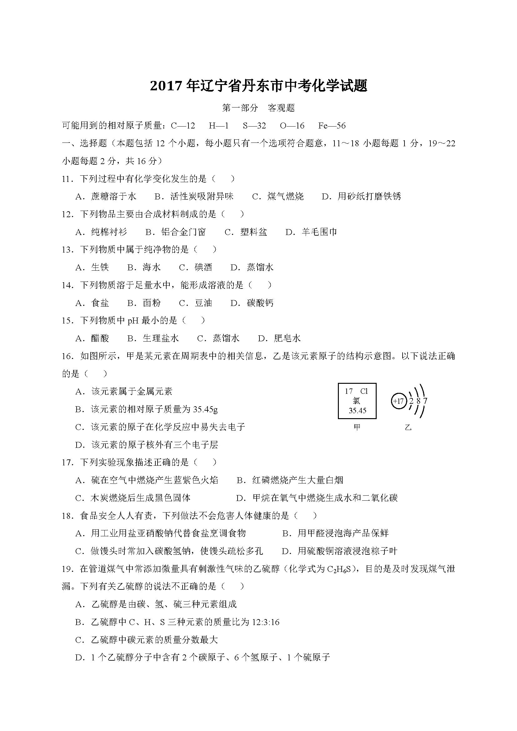 辽宁丹东2017中考化学试题(图片版)