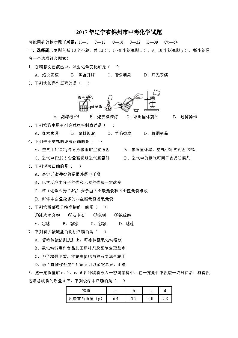 辽宁锦州2017中考化学试题(图片版)