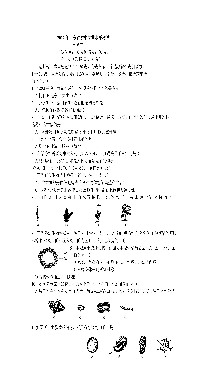 山东日照2017中考生物试题(Word版)