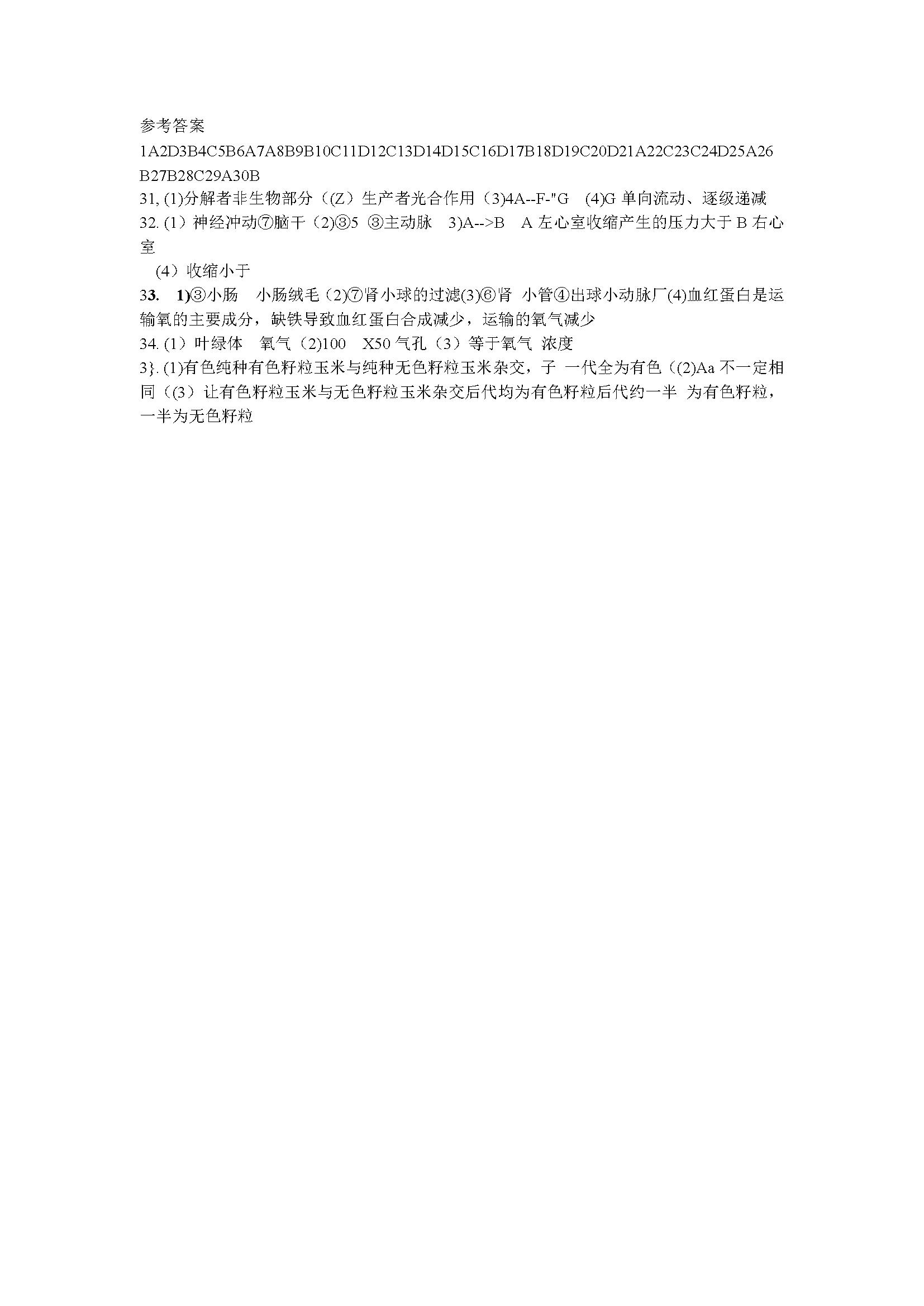山东日照2017中考生物试题答案(图片版)