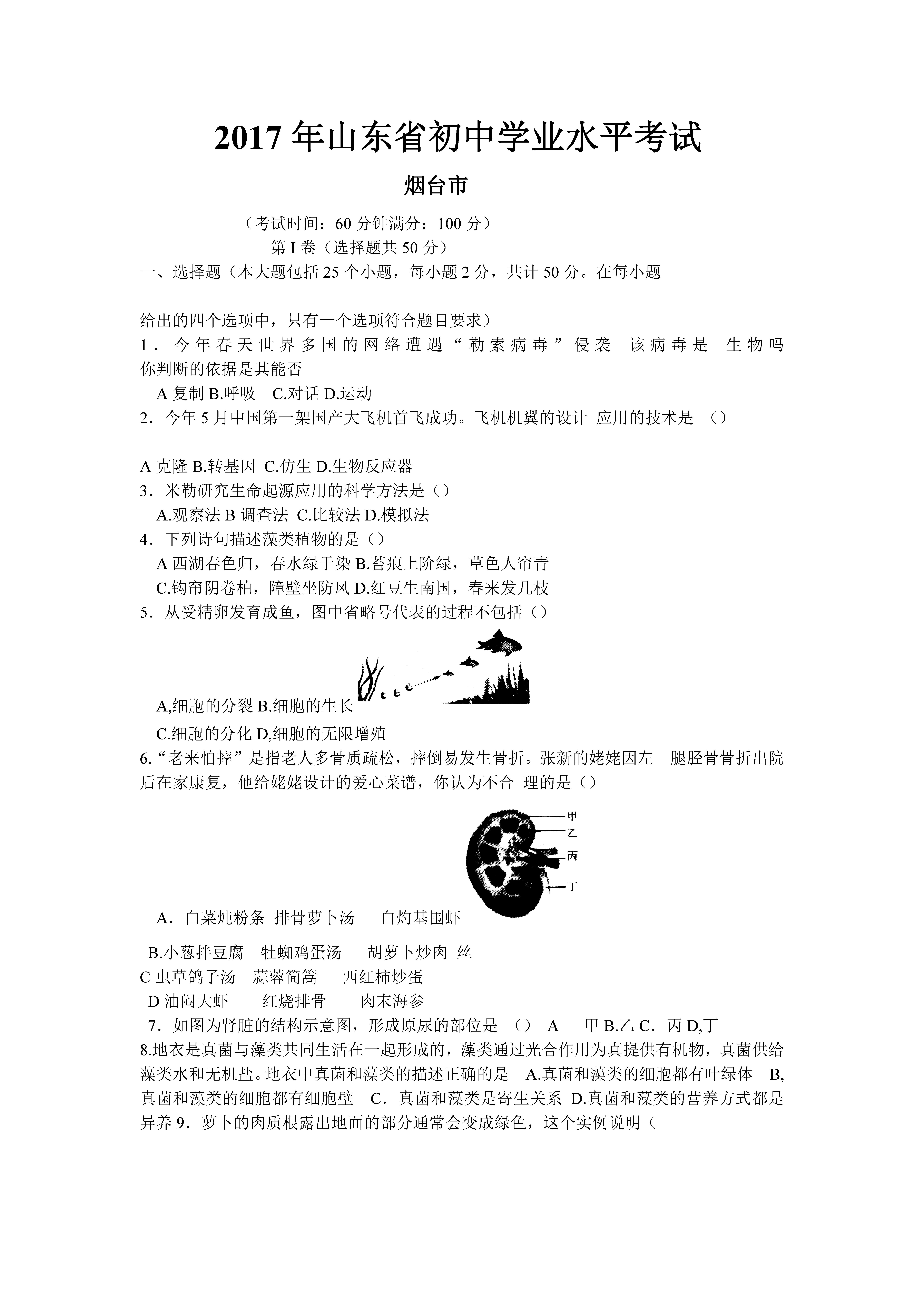 山东烟台2017中考生物试题(Word版)