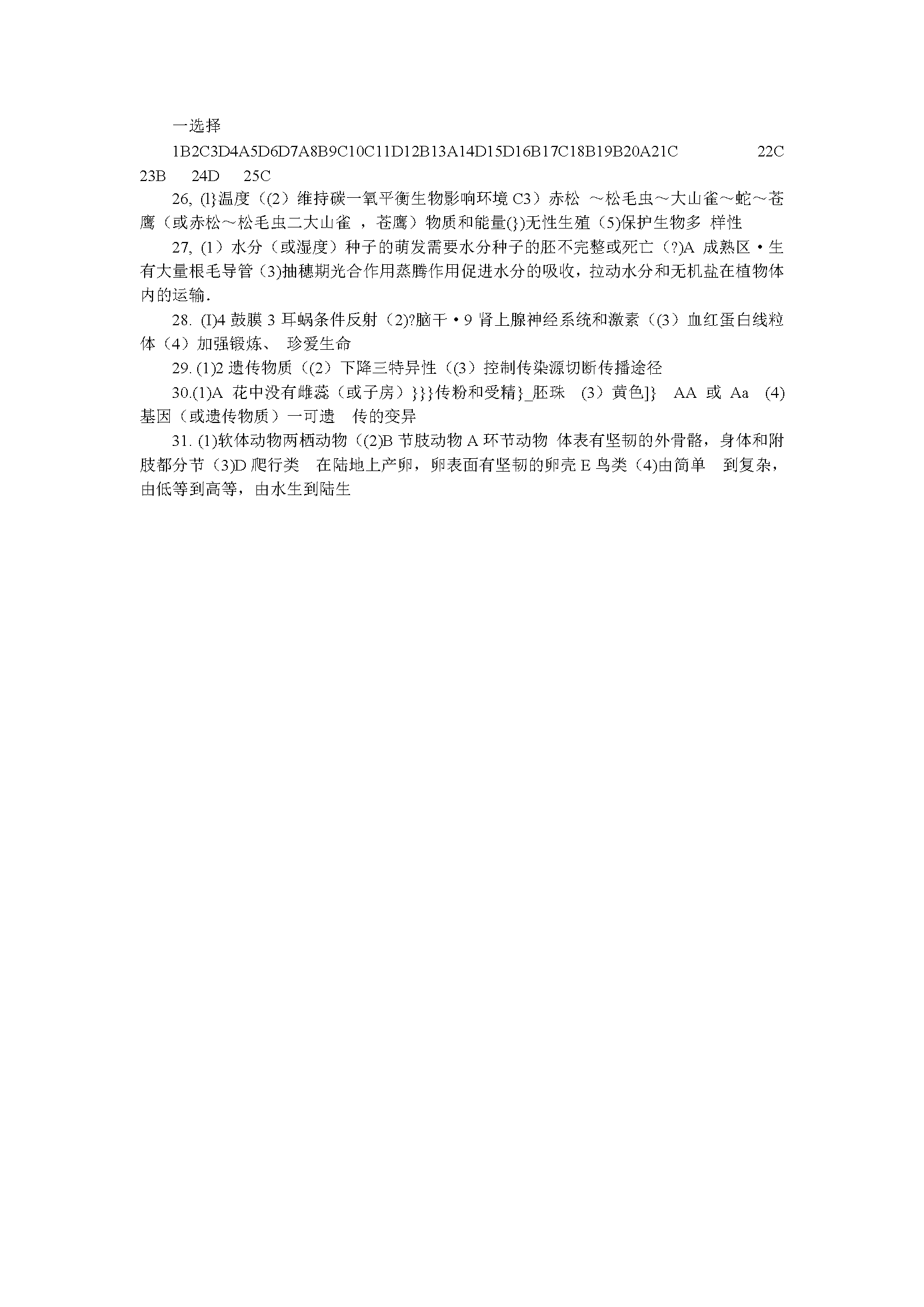山东烟台2017中考生物试题答案(图片版)