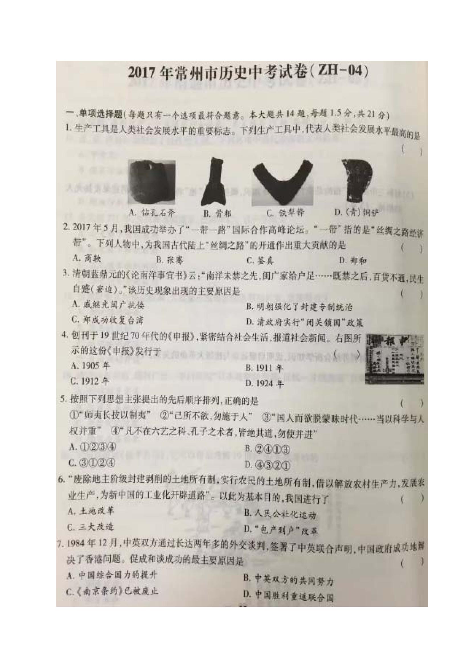 江苏常州2017中考历史试题(Word版)