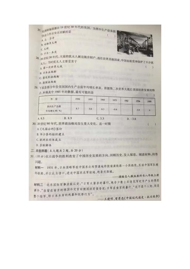 江苏南通2017中考历史试题(图片版)(3)