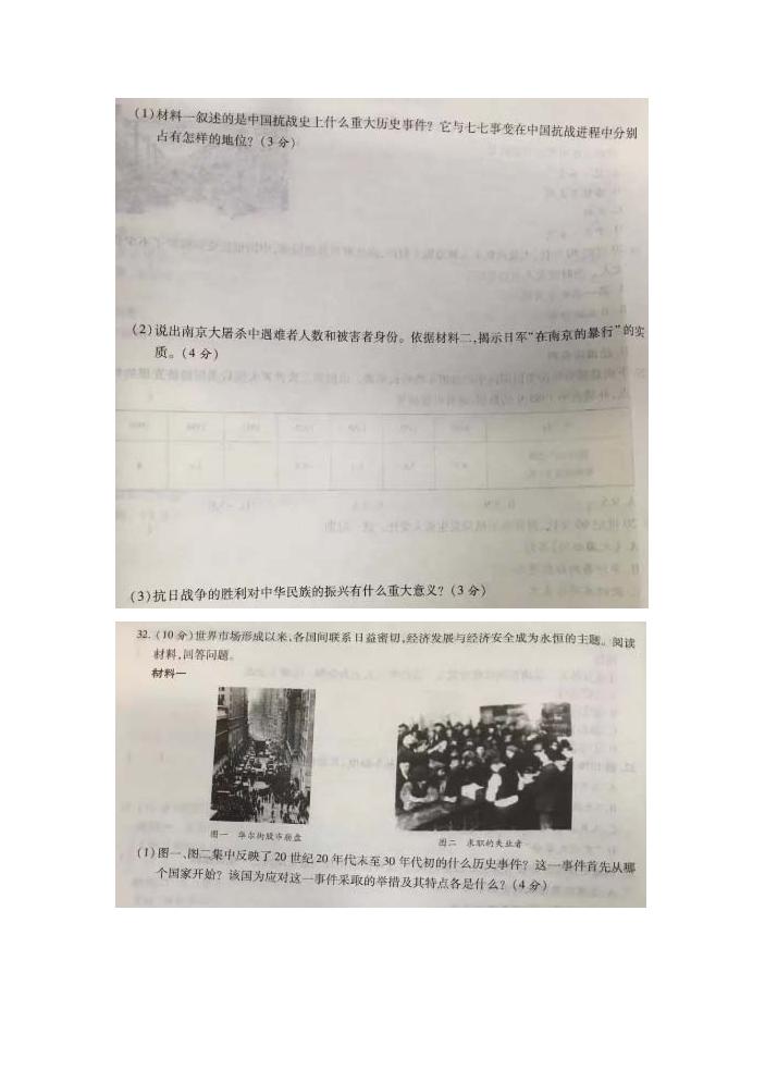 江苏南通2017中考历史试题(图片版)(4)