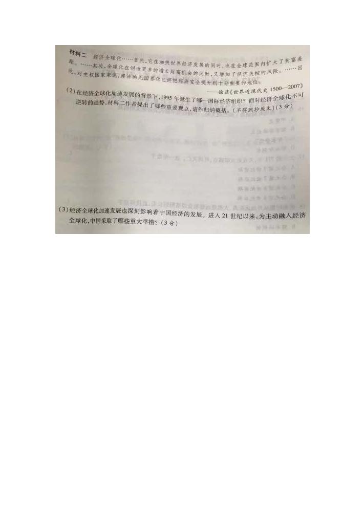 江苏南通2017中考历史试题(图片版)(5)
