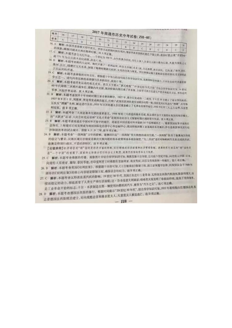 江苏南通2017中考历史试题答案(Word版)