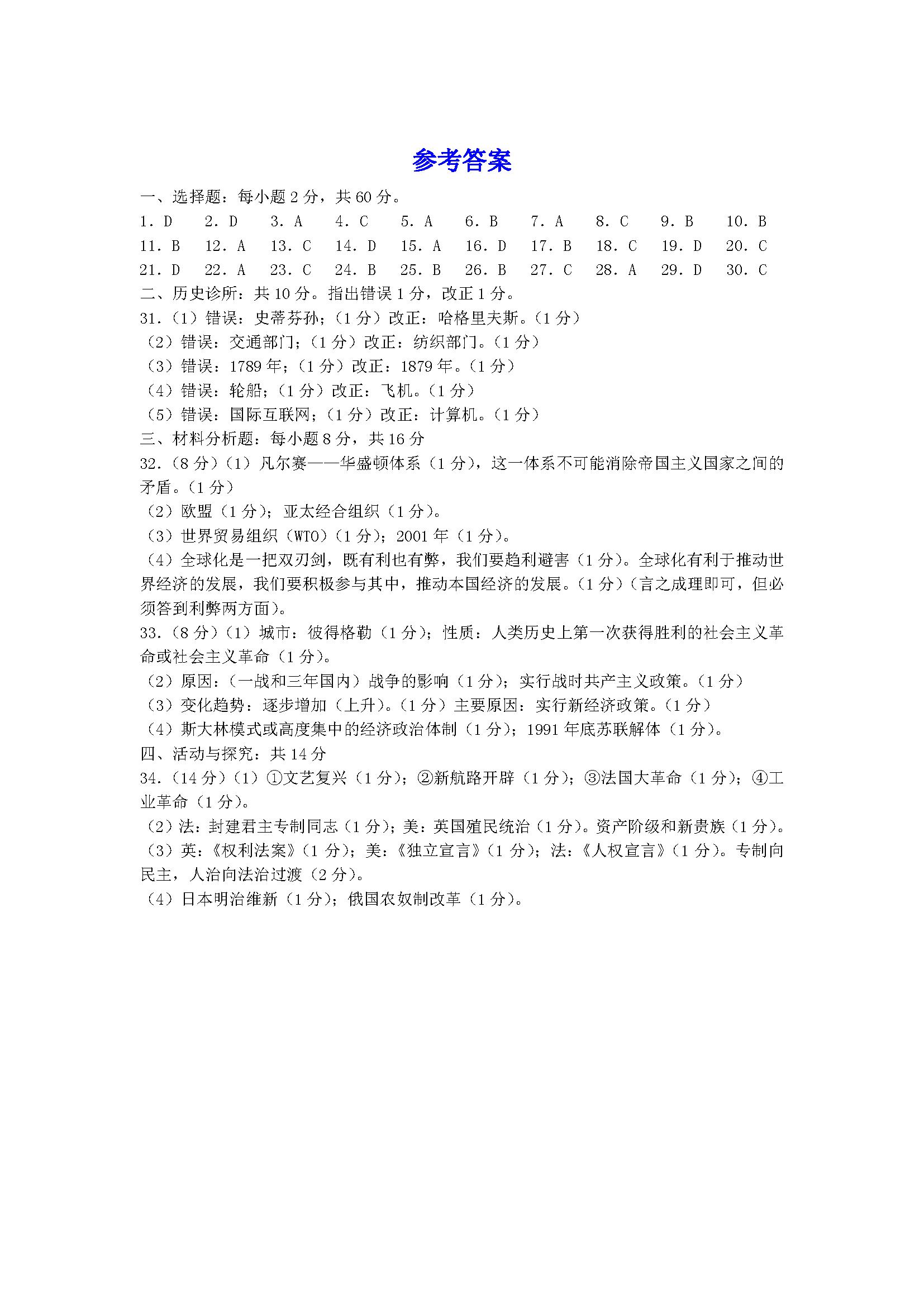 四川攀枝花2017中考历史试题答案(Word版)