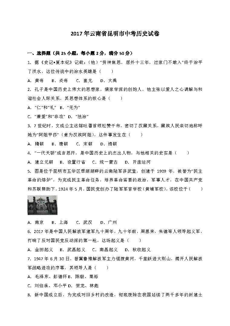 云南昆明2017中考历史试题(Word版)