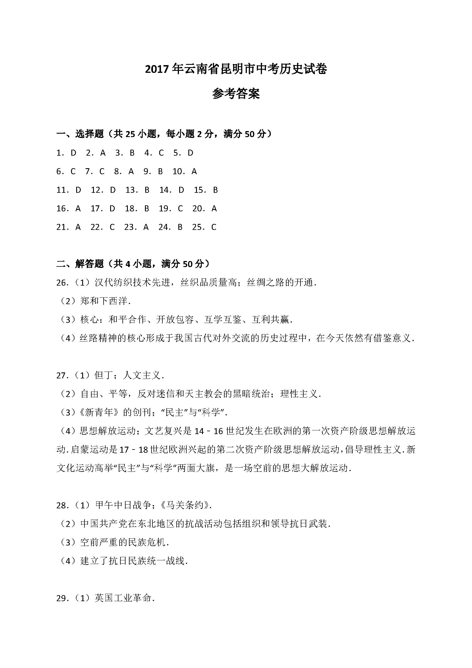 云南昆明2017中考历史试题答案(Word版)