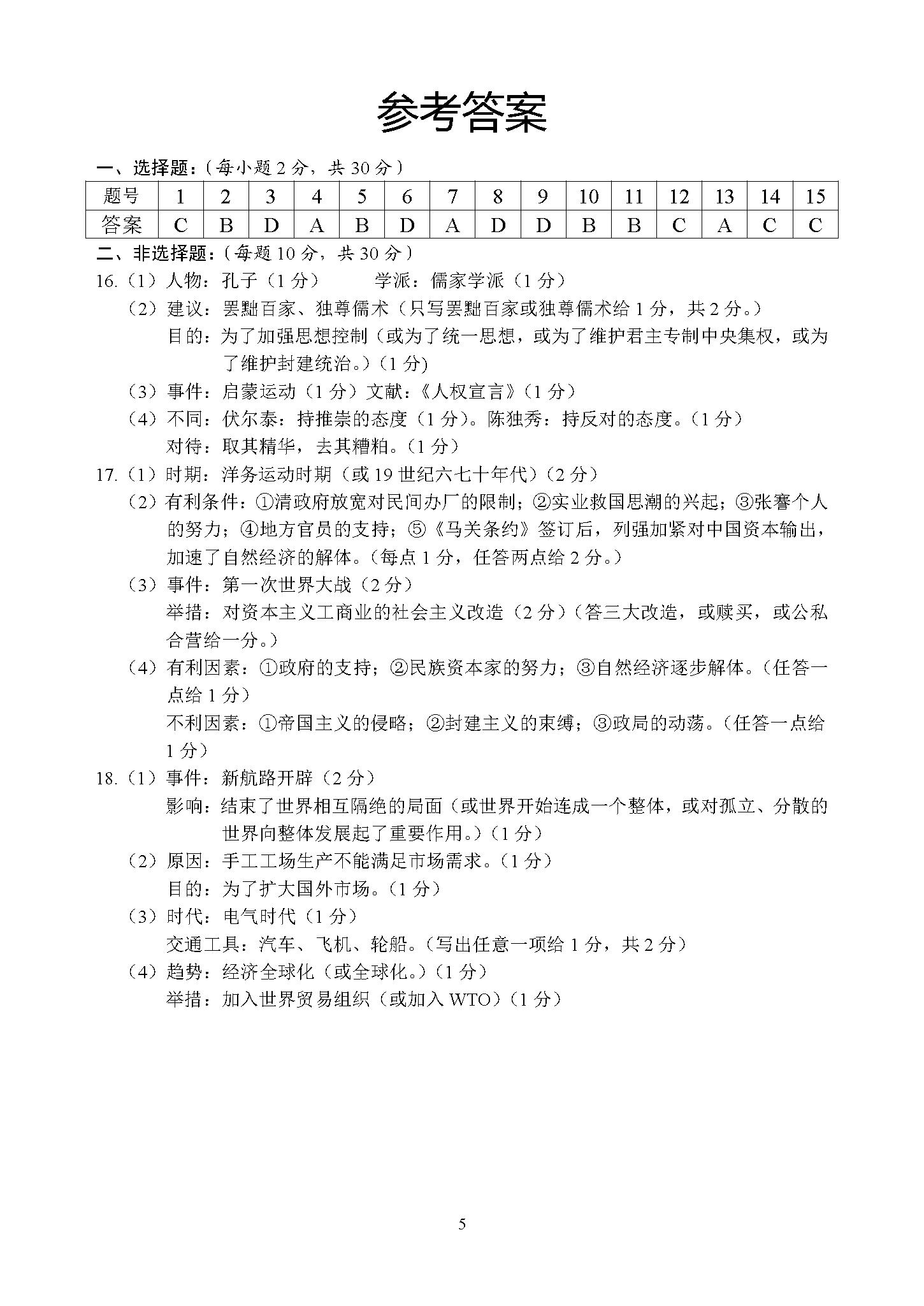 广西柳州2017中考历史试题答案(Word版)
