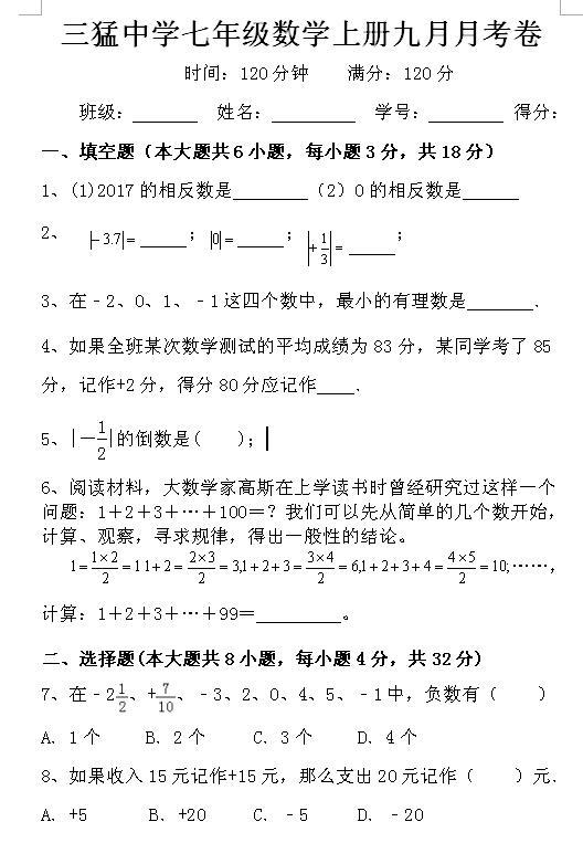 2017-2018云南红河绿春初一上9月月考数学试题(图片版)