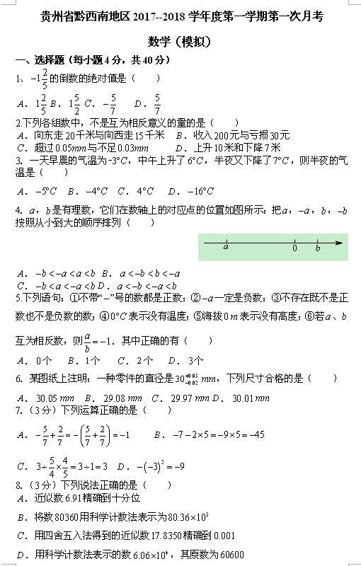 2017-2018贵州黔西南初一上第一次月考数学试题(图片版)