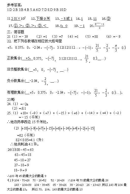 2017-2018贵州黔西南初一上第一次月考数学试题答案(图片版)