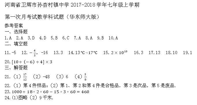 2017-2018河南卫辉孙杏村镇中学初一上第一次月考数学试题答案(图片版)