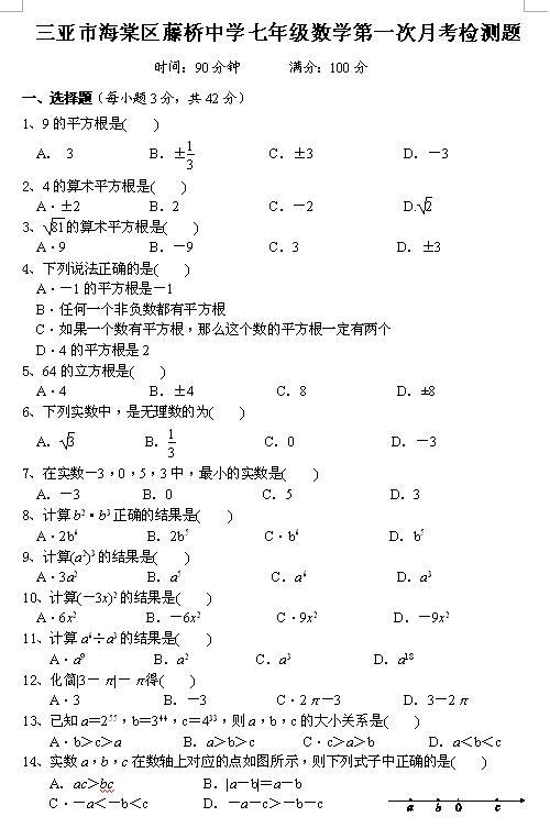 2017-2018海南三亚藤桥中学初一上第一次月考数学试题(图片版)
