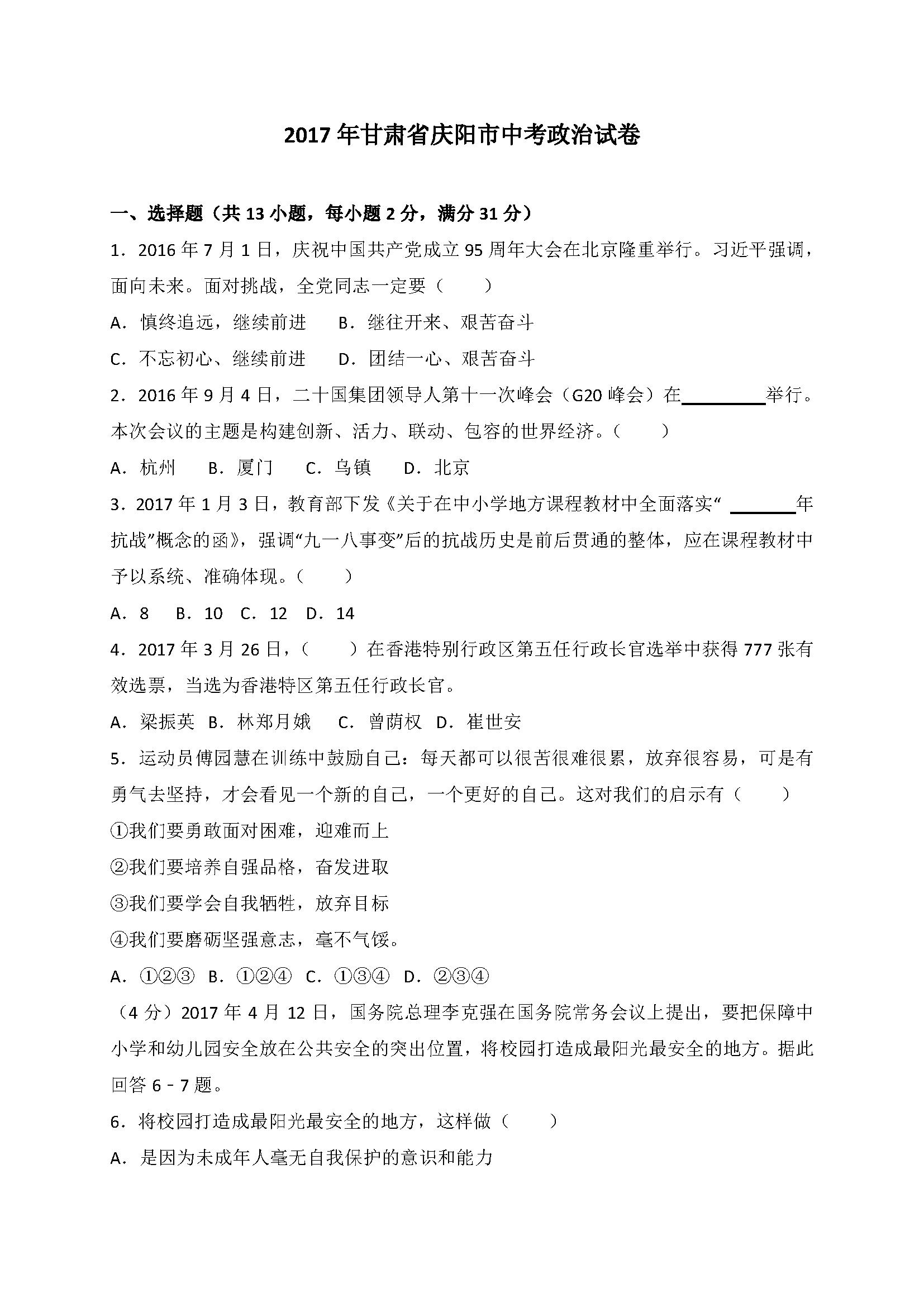甘肃庆阳2017中考思想品德试题(Word版)