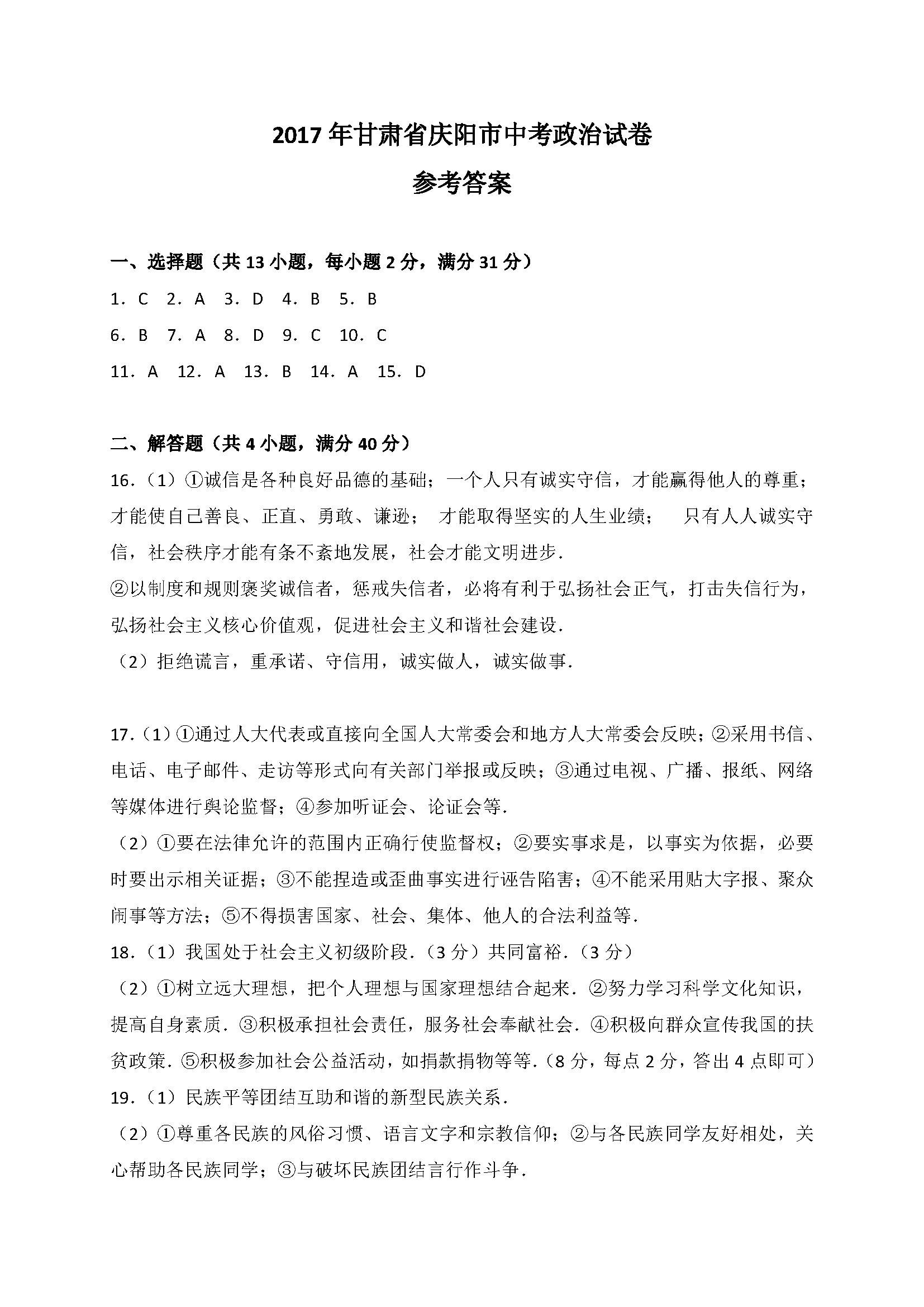 甘肃庆阳2017中考思想品德试题答案(图片版)