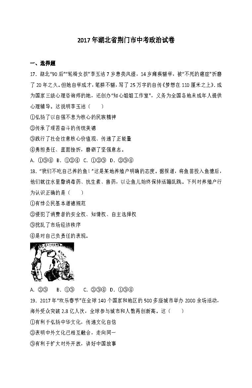 湖北荆门2017中考文综(政治部分)试题(图片版)