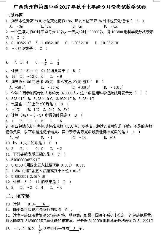 2017-2018广西钦州四中初一上9月份月考数学试题(图片版)