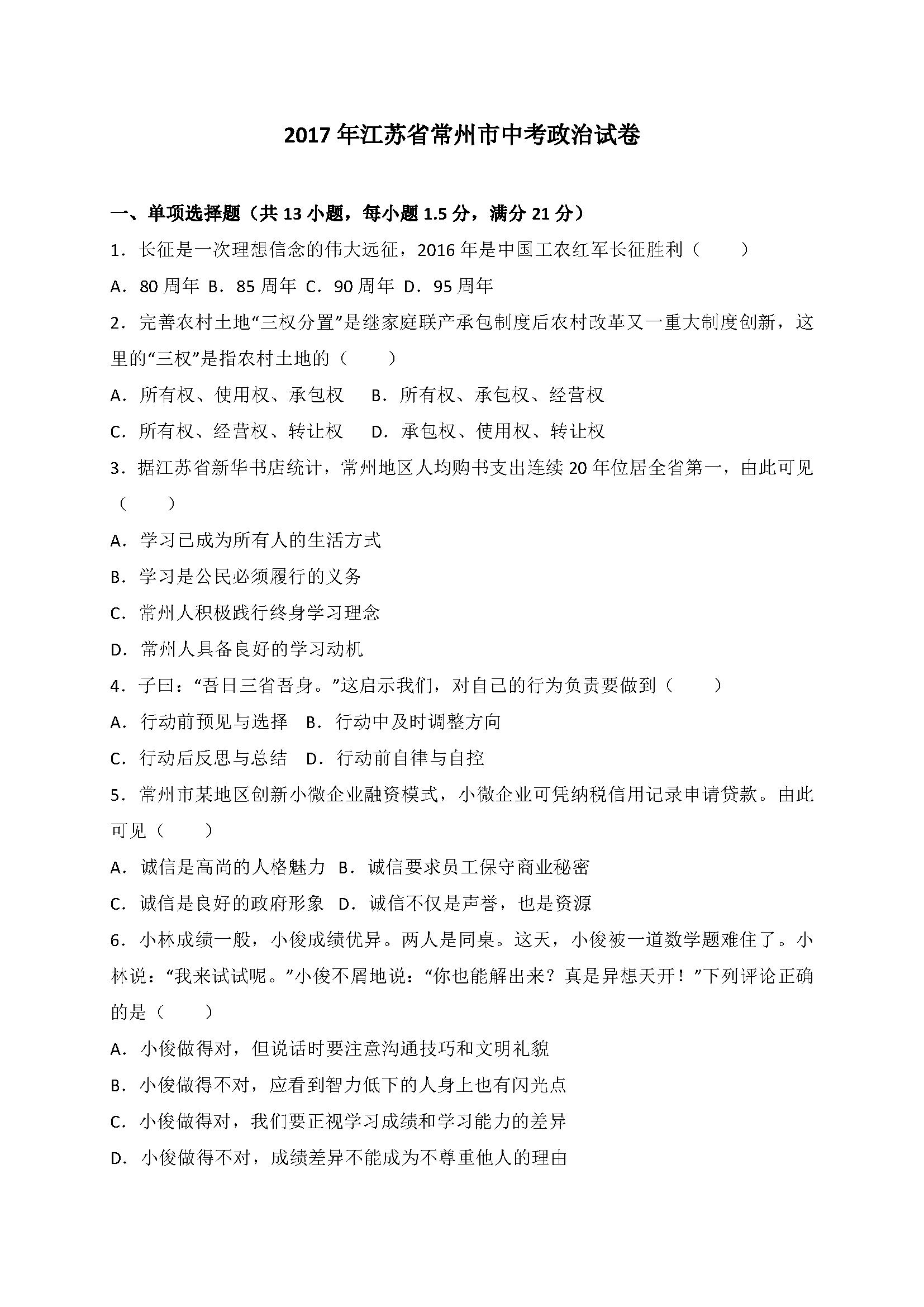 江苏常州2017中考思想品德试题(Word版)