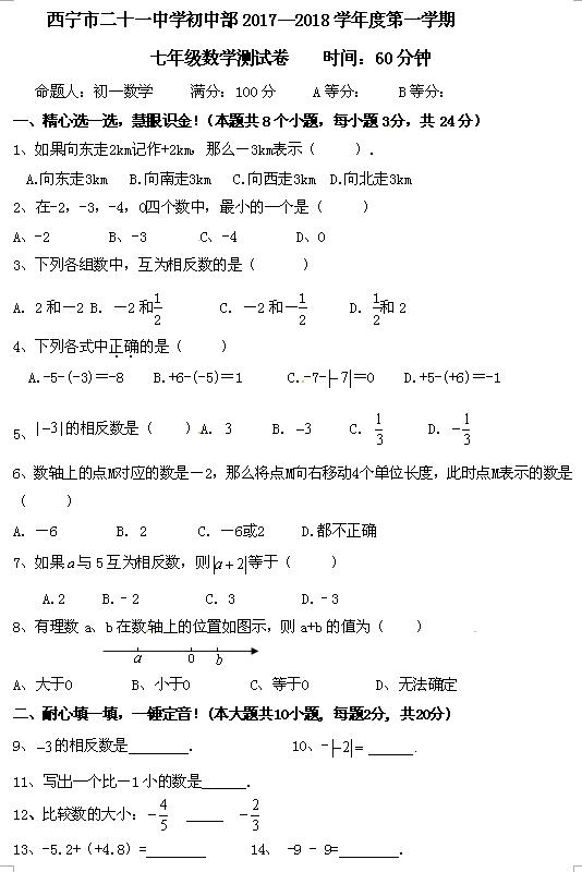 2017-2018青海西宁二十一中初一上9月月考数学试题(图片版)