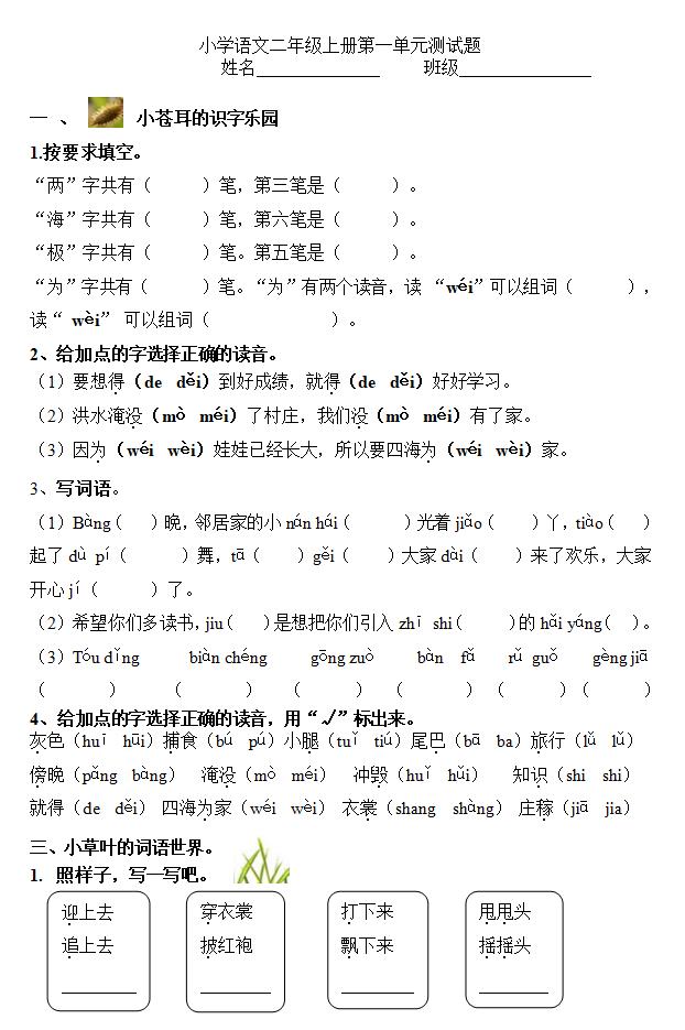 部编版二年级语文上册第一单元测试练习题1
