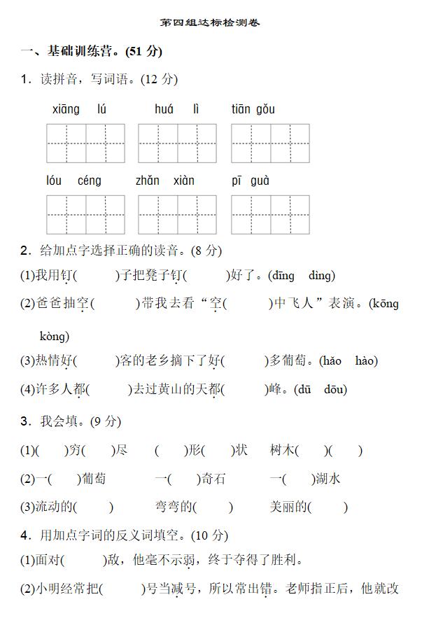 部编版二年级语文上册第四单元测试练习题1