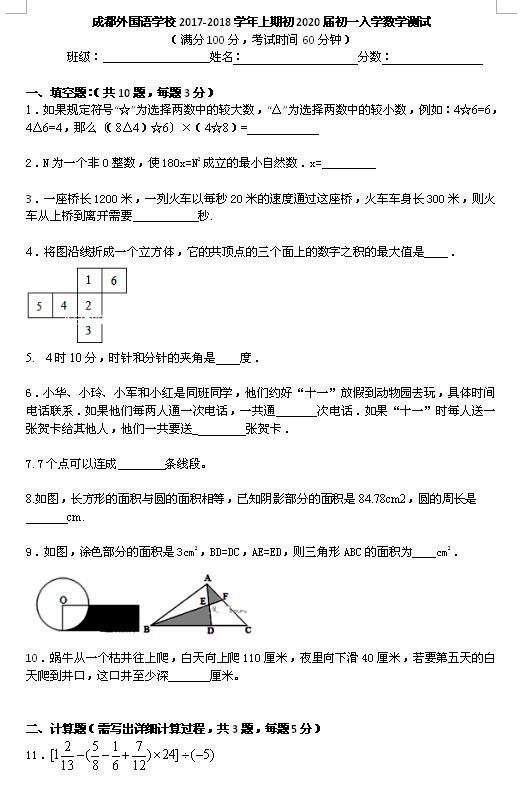 2017-2018四川成都外国语学校初一上月考数学试题(图片版)