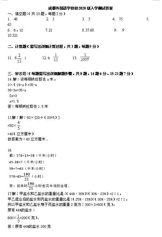 2017-2018四川成都外国语学校月朔上月考数学试题谜底(图片版)