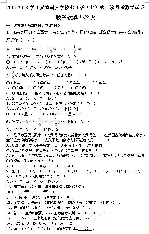 2017-2018安徽芜湖无为尚文学校初一上第一次月考数学试题(图片版)