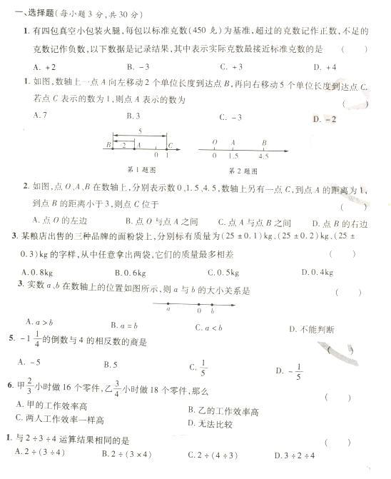 2017-2018贵州紫云天立双语学校初一上9月月考数学试题(图片版)