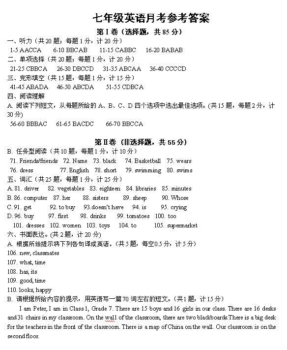 2017-2018江苏盐城大丰实验中学初一上第一次调研英语试题答案(图片版)