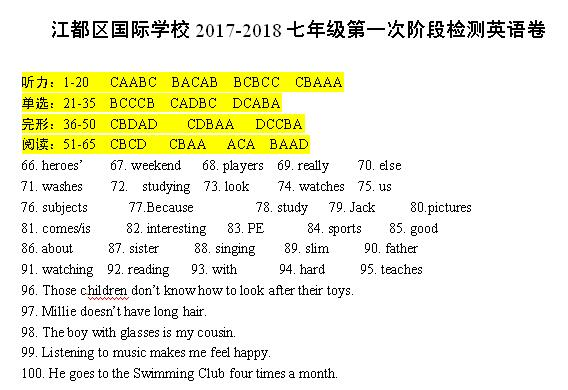 2017-2018江苏扬州江都国际学校初一上第一次月考英语试题答案(图片版)