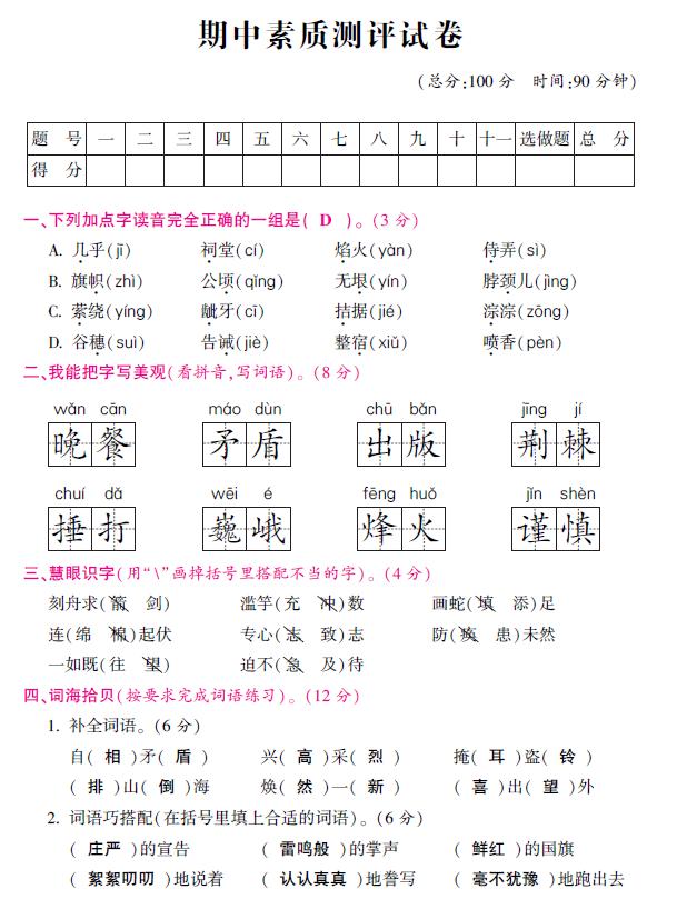 2017-2018年S版六年级上册语文期中试题及答案1