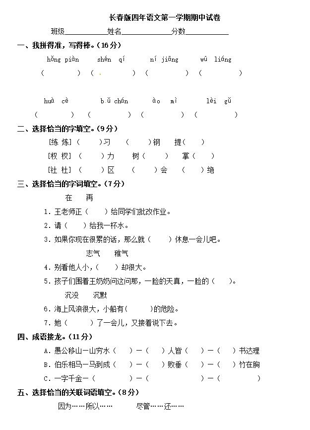 2017-2018年长春版四年级上册语文期中试题1