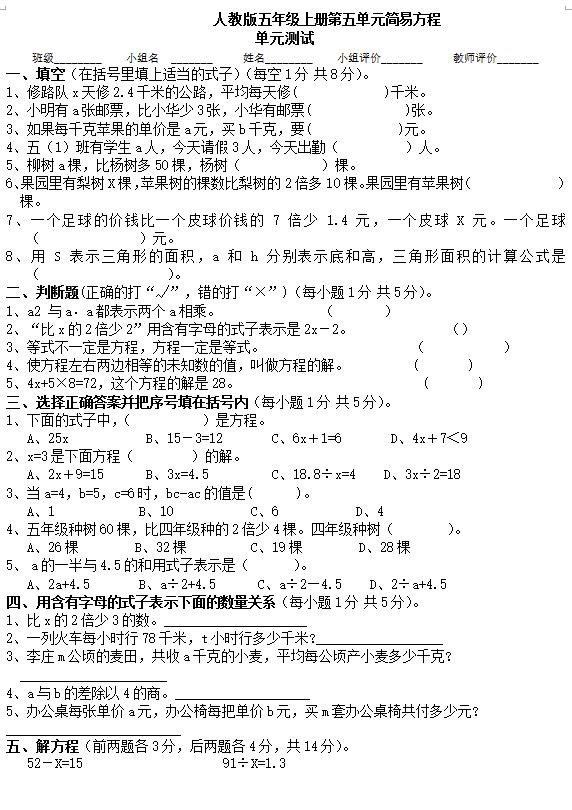 五年级上册数学题集_五年级上册数学第二单元试卷答案-