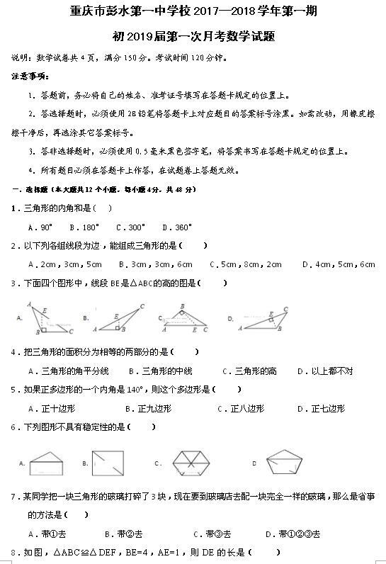 2017-2018重庆彭水一中初二上第一次月考数学表单词英语字母按初中图片